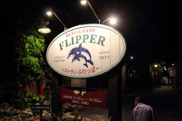 フリッパーステーキ