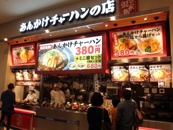 あんかけチャーハンの店香港張家飯