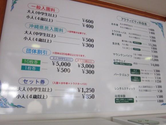 うちなーファーム料金表