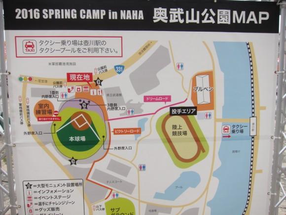 読売ジャイアンツ沖縄キャンプ