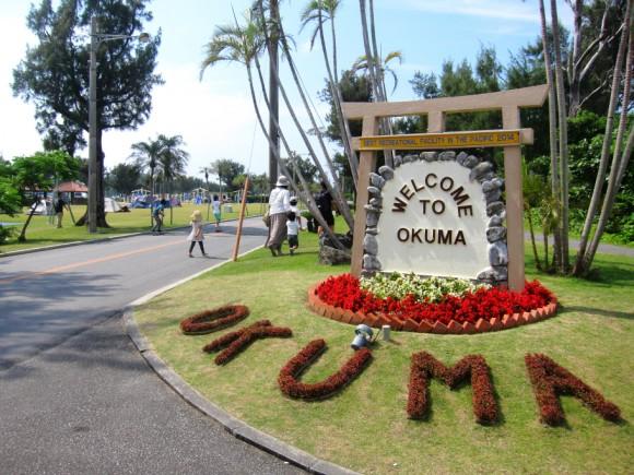 沖縄米軍保養地オクマビーチ入り口