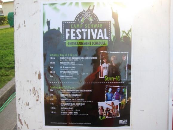キャンプシュワブフェスティバル