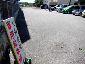 大和食堂の駐車場
