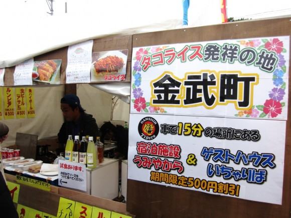 阪神タイガース沖縄キャンプタコライス
