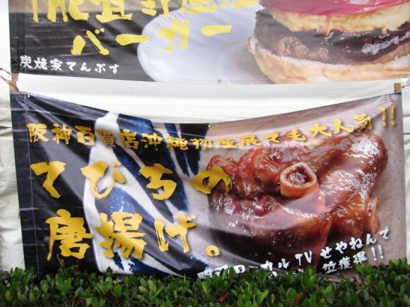 阪神タイガース沖縄キャンプてびちの唐揚げ