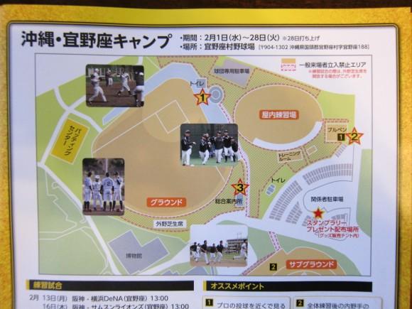 阪神タイガースキャンプガイド見取り図