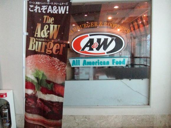 A&W那覇空港店