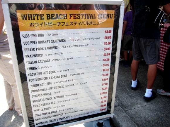 ホワイトビーチフェスティバル