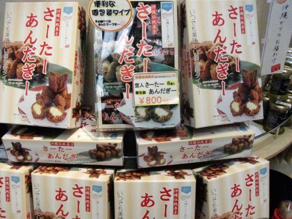 沖縄お土産サーターアンダギー