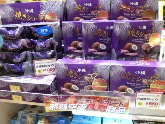 沖縄焼きショコラ