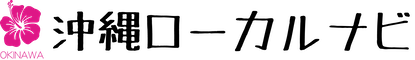 沖縄ローカルナビ